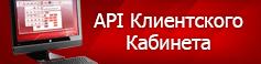 Клиенттік Кабинеттің API