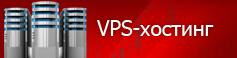 Тегін VPS-сервис