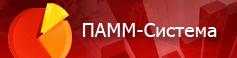 ПАММ-жүйе